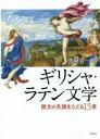 ギリシャ・ラテン文学 韻文の系譜をたどる15章  /研究社/逸身喜一郎