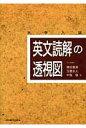 英文読解の透視図   /研究社/篠田重晃