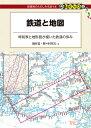 鉄道と地図 時刻表と地形図が描いた鉄道の歩み  /交通新聞社/須田寛