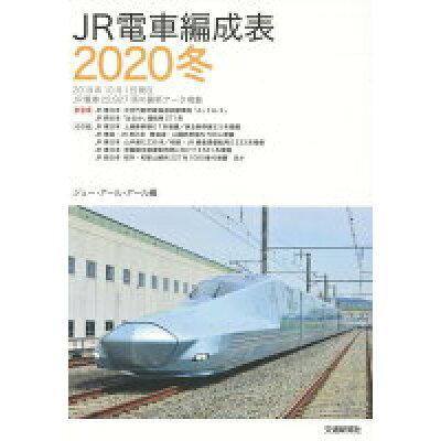 JR電車編成表  2020冬 /交通新聞社/ジェー・アール・アール