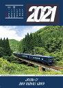 JRカレンダーグループ版  2021 /交通新聞社