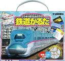 しゅっぱつしんこう!鉄道かるた   /交通新聞社/交通新聞サ-ビス株式会社