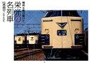 栄光の名列車カレンダー  2018 /交通新聞社