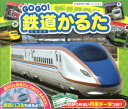 GOGO!鉄道かるた   /交通新聞社