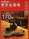 散歩の達人東京名酒場 ちょっと酔ってく?170軒  /交通新聞社