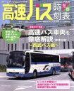 高速バス時刻表  2017-2018冬・春号 /交通新聞社