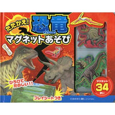 たたかえ!恐竜マグネットあそび   /交通新聞社/富田京一