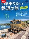 決定版!いま乗りたい鉄道の旅   /交通新聞社