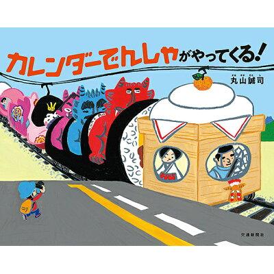 カレンダーでんしゃがやってくる!   /交通新聞社/丸山誠司