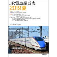 JR電車編成表  2019夏 /交通新聞社/ジェー・アール・アール