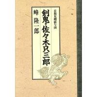 剣鬼・佐々木只三郎 京都見廻組与頭  /廣済堂出版/峰隆一郎