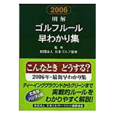 明解ゴルフル-ル早わかり集  2006 /日本ゴルフト-ナメント振興協会/日本ゴルフ協会