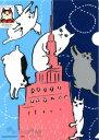 クリアファイル くまくら珠美(ニューヨークと巨猫)   /廣済堂出版
