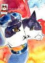 クリアファイル くまくら珠美(コップと猫)   /廣済堂出版