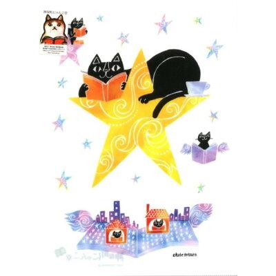 クリアファイル おかべてつろう(星と猫)   /廣済堂出版