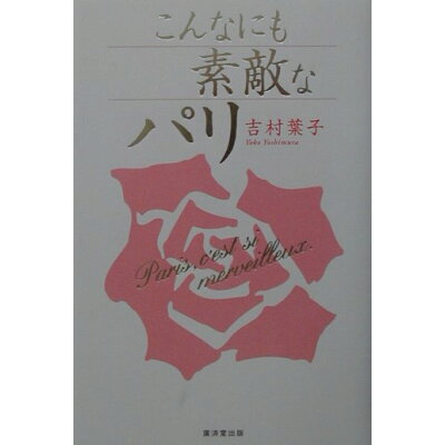 こんなにも素敵なパリ   /廣済堂出版/吉村葉子