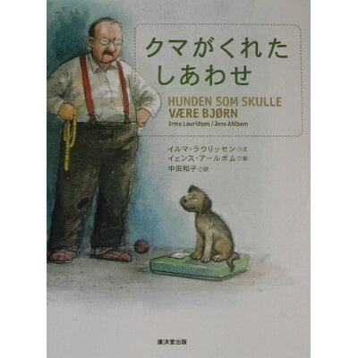 クマがくれたしあわせ   /廣済堂出版/イルマ・ラウリッセン