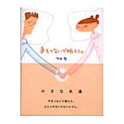手をつないで眠ろう。   /廣済堂出版/竹本聖