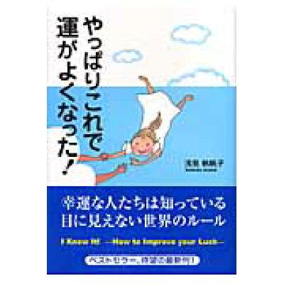 やっぱりこれで運がよくなった!   /廣済堂出版/浅見帆帆子