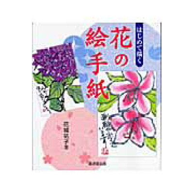 はじめて描く花の絵手紙   /廣済堂出版/花城祐子