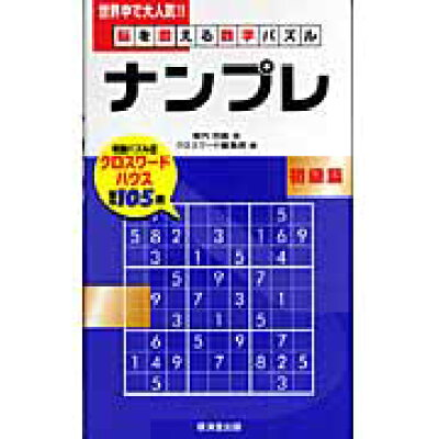 脳を鍛える数字パズルナンプレ  初級篇 /廣済堂出版/郷内邦義