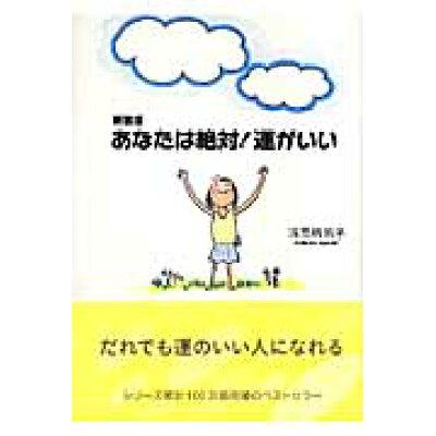 あなたは絶対!運がいい   新装版/廣済堂出版/浅見帆帆子