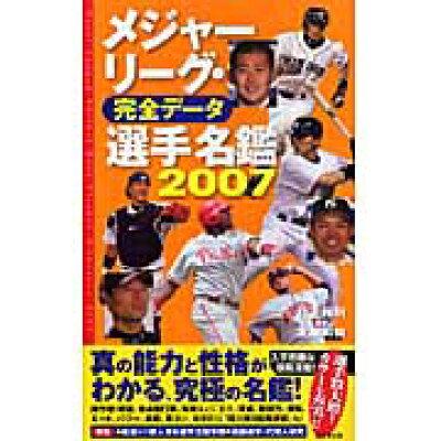 メジャ-リ-グ・完全デ-タ選手名鑑  2007 /廣済堂出版/友成那智