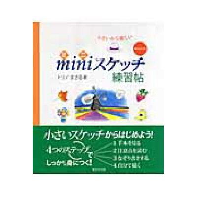 Miniスケッチ練習帖 小さいから楽しい  /廣済堂出版/トリノまさる