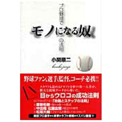 プロ野球でモノになる奴の法則   /廣済堂出版/小関順二