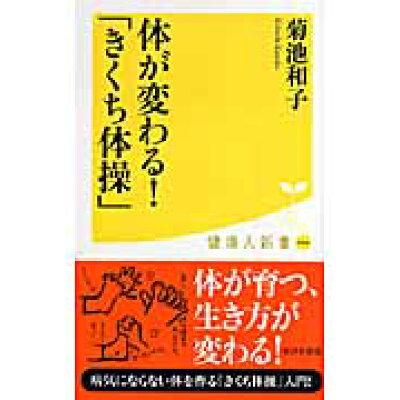 体が変わる!「きくち体操」   /廣済堂出版/菊池和子(体操)