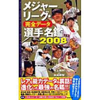 メジャ-リ-グ・完全デ-タ選手名鑑  2008 /廣済堂出版/友成那智