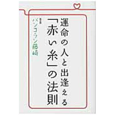 運命の人と出逢える「赤い糸」の法則   /廣済堂出版/バンコラン藤崎
