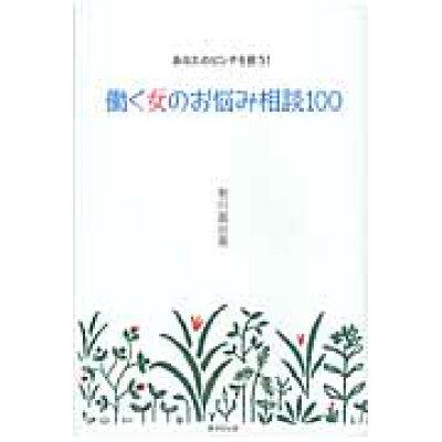 働く女のお悩み相談100 あなたのピンチを救う!  /廣済堂出版/有川真由美
