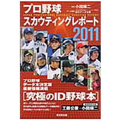 プロ野球スカウティングレポ-ト  2011 /廣済堂出版/西尾典文