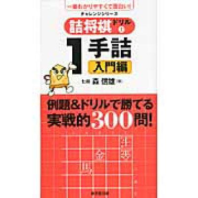 詰将棋ドリル  1(1手詰入門編) /廣済堂出版/森信雄(将棋棋士)