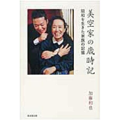 美空家の歳時記 昭和を生きた家族の記憶  /廣済堂出版/加藤和也