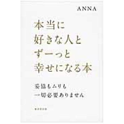 本当に好きな人とず-っと幸せになる本 妥協もムリも一切必要ありません  /廣済堂出版/Anna