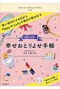幸せおとりよせ手帳  2016 /廣済堂出版/さとうめぐみ