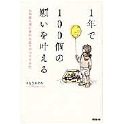 1年で100個の願いを叶える 心地良く満たされた日々のつくりかた  /廣済堂出版/さとうめぐみ