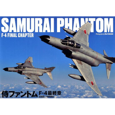 SAMURAI PHANTOM THE F-4 FINAL