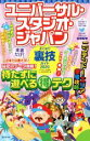 ユニバーサル・スタジオ・ジャパンよくばり裏技ガイド  2020 /廣済堂出版/USJのツボ