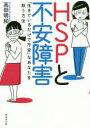 HSPと不安障害 「生きているだけで不安」なあなたを救う方法  /廣済堂出版/高田明和