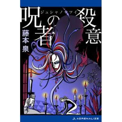 呪者の殺意 長篇伝奇推理  /廣済堂出版/藤本泉