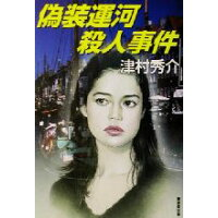 偽装運河殺人事件 ミステリ小説  /廣済堂出版/津村秀介