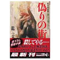 偽りの街 新宿闇警察  /廣済堂出版/竜一京