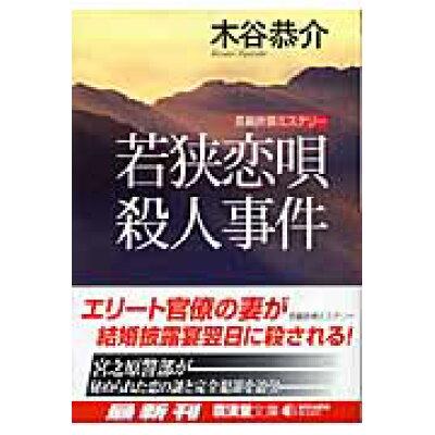 若狭恋唄殺人事件 ミステリ小説  /廣済堂出版/木谷恭介