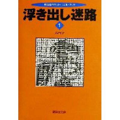 浮き出し迷路  1 /廣済堂出版/ガロア