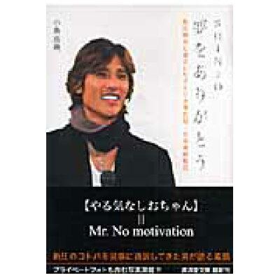 Shinjo夢をありがとう 新庄剛志と過ごしたアメリカ滞在記・北海道観戦記  /廣済堂出版/小島克典
