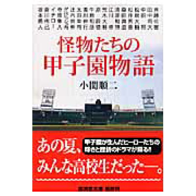 怪物たちの甲子園物語   /廣済堂出版/小関順二
