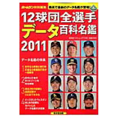 12球団全選手デ-タ百科名鑑  2011 /廣済堂出版